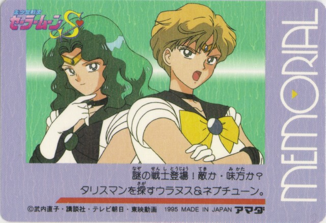 The back of a trading card from S of Sailorneptune and Sailoruranus