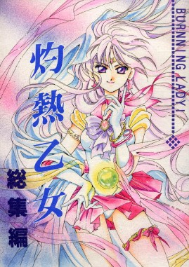 Doujinshi cover featuring Sailormars