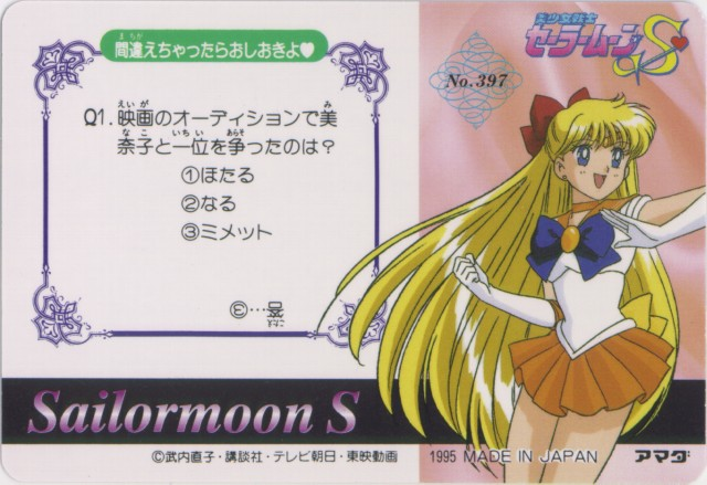 The back of trading card #397 from S featuring SailorVenus
