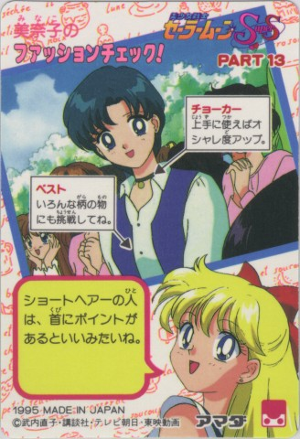 The back of a SuperS trading card featuring Ami and Minako