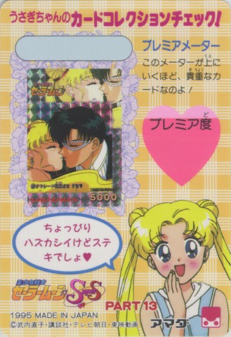 The back of a SuperS trading card featuring Usagi and a smaller, prismatic card of her and Tuxedo Kamen