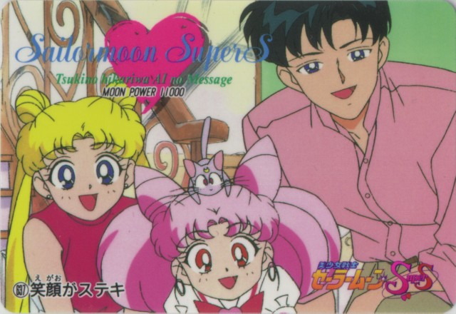 A trading card from SuperS of Usagi, Chibiusa, Diana, and Mamoru all smiling, card #637