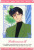 A trading card from R of Mamoru in his green jacket